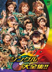 モーニング娘。コンサートツアー 2008 春 〜 シングル大全集!! 〜 :