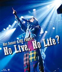 鈴木愛理 LIVE PARTY No Live, No Life?: