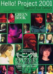 『Hello! Project 2001 GREEN BOOK Sugoizo!21st Century』: