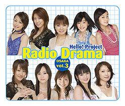 ハロー!プロジェクト ラジオドラマ大阪編 Vol.3:[Disc:1]