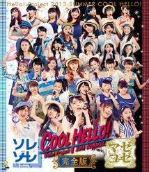 Hello! Project 2013 SUMMER COOL HELLO! ~ソレゾーレ!・マゼコーゼ!~完全版:<Disc1>~ソレゾーレ!~