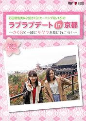 石田亜佑美&小田さくら(モーニング娘。'16)の「ラブラブデート in 京都 ~さくらと一緒にサクラを見に行こう!~」完全版DVD:
