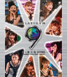 モーニング娘。コンサートツアー2009 春〜 プラチナ 9 DISCO 〜: