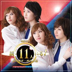 演劇女子部「続・11人いる!東の地平・西の永遠」オリジナルサウンドトラック: