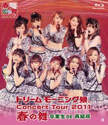 ドリーム モーニング娘。 コンサートツアー2011 春の舞 〜卒業生 DE 再結成〜: