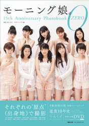 『モーニング娘。 15th Anniversary Photobook Zero』: