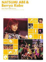 『安倍なつみ+ベリーズ工房in Hello! Project 2005 夏の歌謡ショー ー'05セレクション!コレクション!ー』: