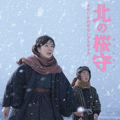 映画「北の桜守」オリジナルサウンドトラック:
