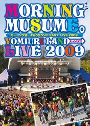 モーニング娘。よみうりランドEAST LIVE 2009 :