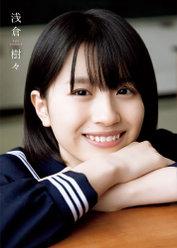 『つばきファクトリー 浅倉樹々 1st写真集』: