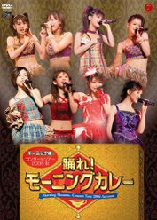 コンサートツアー2006秋~踊れ!モーニングカレー~: