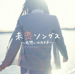 未恋ソングス〜片思いのカタチ〜
