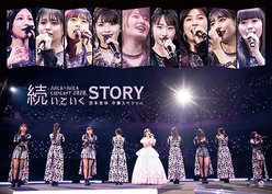 Juice=Juice コンサート2020 〜続いていくSTORY〜 宮本佳林卒業スペシャル: