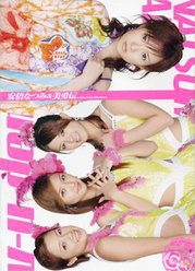 『Hello! Project 2006 Winter 安倍なつみ&美勇伝』: