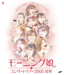 コンサートツアー2005 夏秋『バリバリ教室〜小春ちゃんいらっしゃい!〜』: