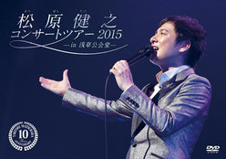 松原健之 コンサートツアー2015 in 浅草公会堂