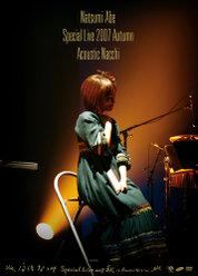 安倍なつみSpecial Live 2007秋 〜Acoustic なっち〜: