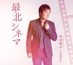 最北シネマ(アンコール盤)