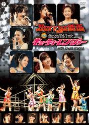 Berryz工房&℃-ute 仲良しバトルコンサートツアー2008春〜Berryz仮面 vs キューティーレンジャー〜 with ℃-ute tracks: