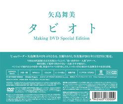 """矢島舞美写真集「タビオト」""""メイキングDVD〜特別編集版〜:"""