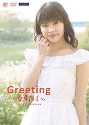 Greeting〜金澤朋子〜: