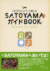 『ハロプロメンバーと楽しむ「SATOYAMAガイドBOOK」』: