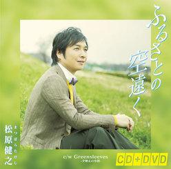 ふるさとの空遠く(DVD付)