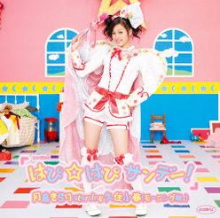 シングルV「はぴ☆はぴ サンデー!」: