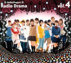 ハロー!プロジェクト ラジオドラマ vol.4:初回盤、2枚組 <DISC 1>