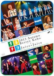 ナルチカ2013秋 Berryz工房×Juice=Juice: