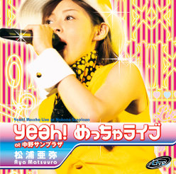 Yeah! めっちゃライブ at 中野サンプラザ: