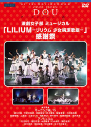 BS-TBS 開局15周年特別企画 クールジャパン 〜道〜 「演劇女子部ミュージカル 『LILIUM-リリウム 少女純潔歌劇-』感謝祭」: