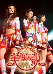 美勇伝ライブツアー2006秋 美勇伝説Ⅲ〜愛すCREAMとMyプリン〜