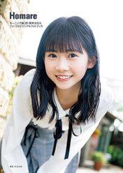 岡村ほまれ(モーニング娘。'20)ファーストビジュアルフォトブック『Homare』:岡村ほまれ(モーニング娘。'20)ファーストビジュアルフォトブック