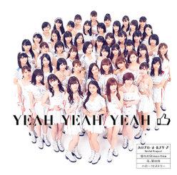 YEAH YEAH YEAH/憧れのStress-free/花、闌の時:【初回生産限定盤】
