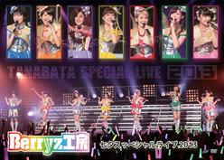Berryz工房七夕スッペシャルライブ2013: