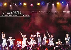 モーニング娘。'14 SPECIAL EVENT IN 品川: