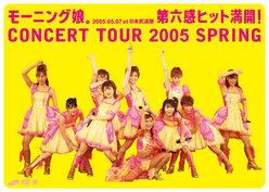 モーニング娘。コンサートツアー2005春 〜第六感 ヒット満開!〜: