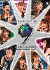モーニング娘。コンサートツアー2009 春 〜 プラチナ 9 DISCO 〜 :