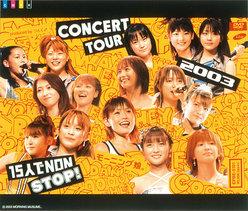 モーニング娘。CONCERT TOUR 2003 15人でNON STOP!: