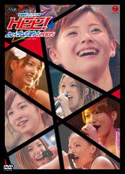 ハロ☆プロ パーティ〜!2005 ~松浦亜弥キャプテン公演~: