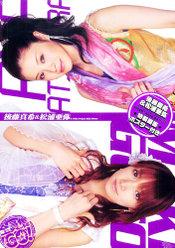『Hello! Project 2006 Winter 後藤真希&松浦亜弥』: