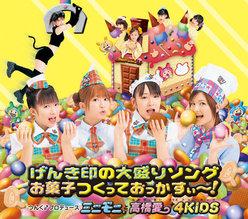 げんき印の大盛りソング/お菓子つくっておっかすぃ~!: