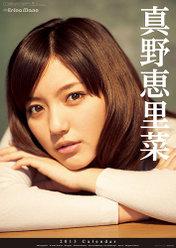 真野恵里菜 2013年 カレンダー