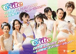 ℃-ute Cutie Circuit 2008〜LOVE エスカレーション!〜: