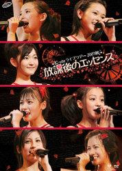 ℃-ute ライブツアー2007秋〜放課後のエッセンス〜: