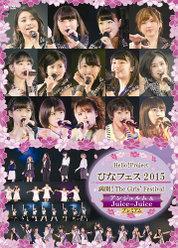 Hello! Project ひなフェス 2015 〜 満開!The Girls' Festival 〜<アンジュルム&Juice=Juice プレミアム>: