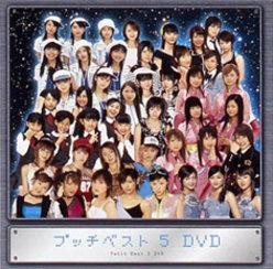 プッチベスト 5 DVD: