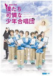 演劇女子部「僕たち可憐な少年合唱団」:Disc1 #組
