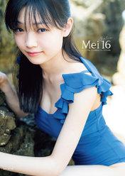 モーニング娘。'21山﨑愛生ファースト写真集『Mei16』:モーニング娘。'21山﨑愛生ファースト写真集